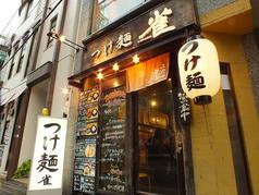 つけ麺 雀の写真