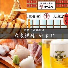 大衆居酒屋 やまと 名古屋駅前店の写真