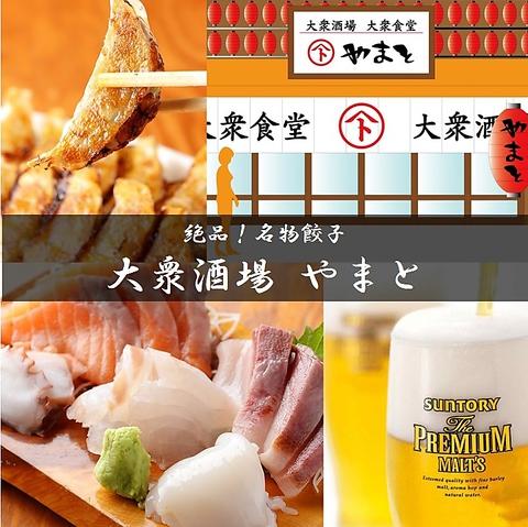 【名駅徒歩3分】気軽に入れる大衆酒場☆歓送迎会に!食べ放題コースあり♪