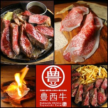 ダイナー エス DINER es 札幌駅店のおすすめ料理1