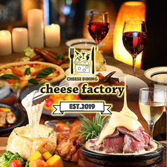 チーズバル cheese factory 長野駅前店の特集写真