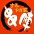 串陣 羽村店のロゴ