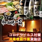 くずし割烹 和dining 一昇 錦栄本店の詳細