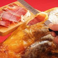 本格料理多数ご用意♪スペイン産ハモンセラーノ