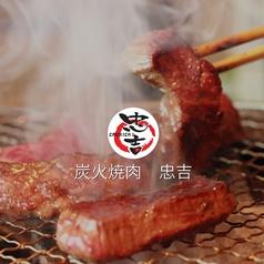 炭火焼肉 忠吉 西新宿の画像