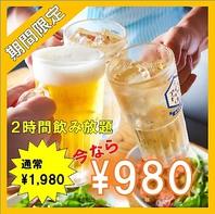 期間限定!2時間単品飲み放題が地域最安値の・・980円!