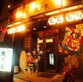海鮮居酒屋 磯野家 姫路の雰囲気2