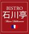 ビストロ石川亭 神田錦町店のロゴ