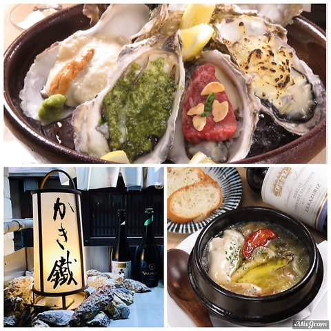 牡蠣と肉料理 かき鐵