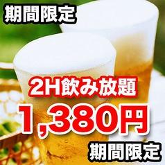 中華食べ飲み放題 MAX味仙 赤坂店の特集写真
