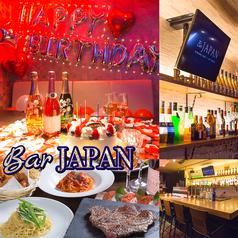 Bar JAPAN DINING BARの写真