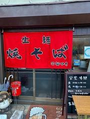 生麺焼そばこなひろの写真