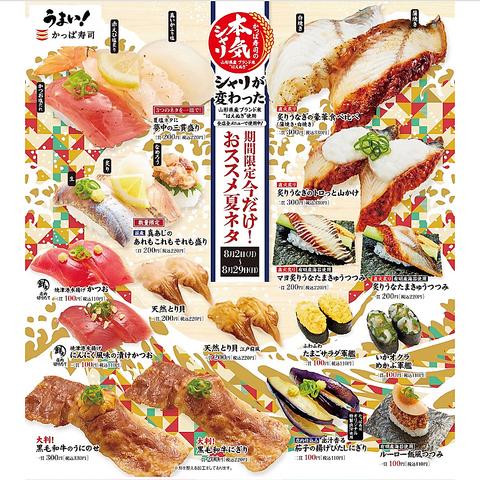 かっぱ寿司 安城店