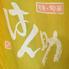 はん助のロゴ