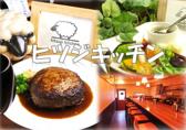 ヒツジキッチン hitsuji kitchenの詳細