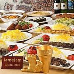 JameJamの写真