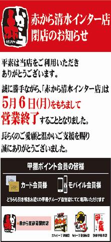 """""""赤から 清水インター店"""""""