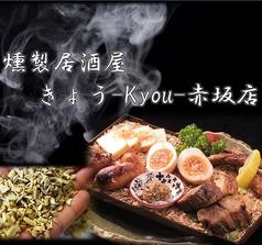 燻製居酒屋 きょう 赤坂本店の写真