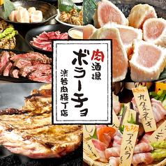 肉酒場ボラーチョ 渋谷肉横丁店の写真