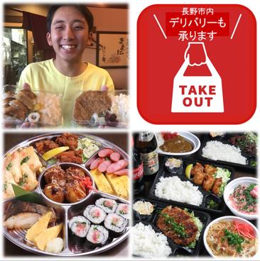 花の舞 長野駅東口店のおすすめ料理1