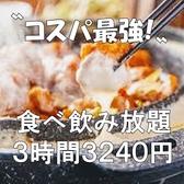 あじと ミナミ酒場のおすすめ料理3