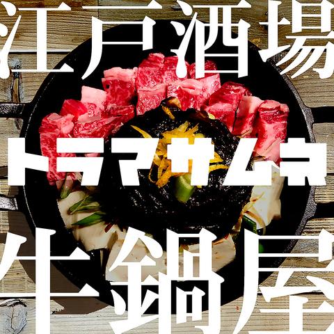 「うし鍋」食えば 祭りばやしが聞こえてくる。