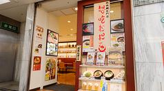担担麺専門店 想吃担担面 栄店の写真