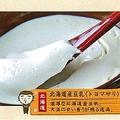 料理メニュー写真北海道産 手造り豆腐