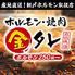 ホルモン 焼肉 金タレ 高田馬場のロゴ