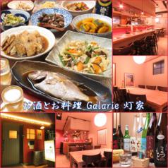 お酒とお料理 galarie 灯家の写真