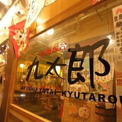 九州屋台 九太郎 つくば店の特集写真