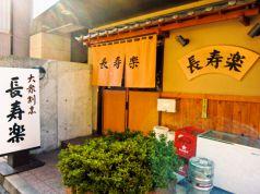 長寿楽 駅前店の写真