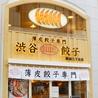 薄皮餃子専門 渋谷餃子 新宿3丁目店のおすすめポイント1
