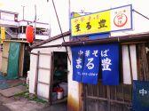 中華そば まる豊 和歌山のグルメ