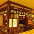 HEPナビオ6階でお待ちしております。外観も雰囲気があります。梅田で串カツを食べるなら是非、老舗の味!串かつ料理 活 ナビオ阪急店でお待ちしております!旬のお野菜も美味しいです!【梅田 串カツ ランチ ディナー 宴会 飲み会】