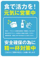 《安心・安全》コロナウイルス予防対策徹底中です。