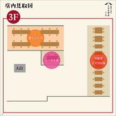 当店3階のお席見取り図です。1フロアで60名様までご利用可能です。