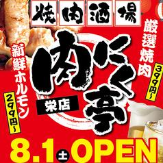 肉にく亭 栄店の写真
