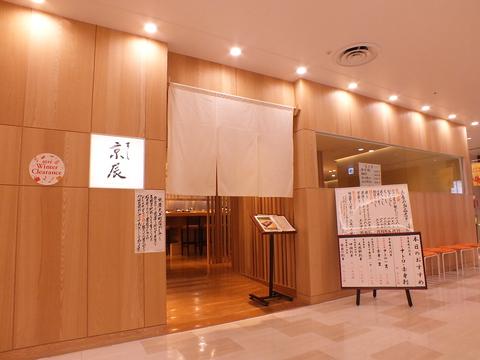 すし 京辰 アトレ大井町店