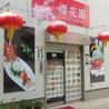 中華料理 櫻花園のおすすめポイント1