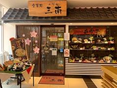 宮原サービスエリア上り線 食事処 三南の写真