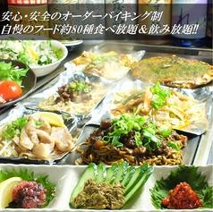 鉄板・お好み焼 凡 元町本店の写真