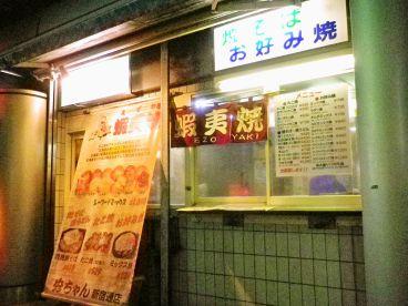 秀ちゃん 新宿通店の雰囲気1