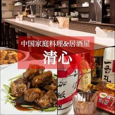 中国家庭料理&居酒屋 清心