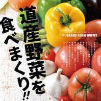 北海道の食材を産地直送で集めて調理!