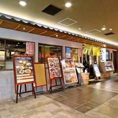 静岡の味 三久の写真