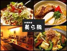 沖縄料理 美ら風の画像