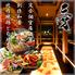 個室和食居酒屋 三芳 船橋店のロゴ