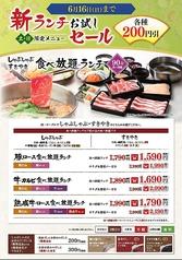 どん亭 前橋岩神店のおすすめランチ2