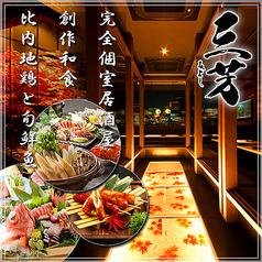 個室和食居酒屋 三芳 船橋店の写真
